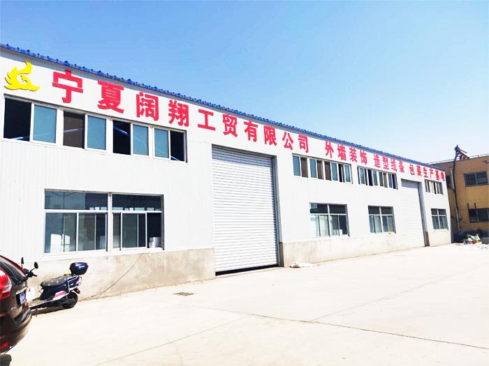 产品生产厂区