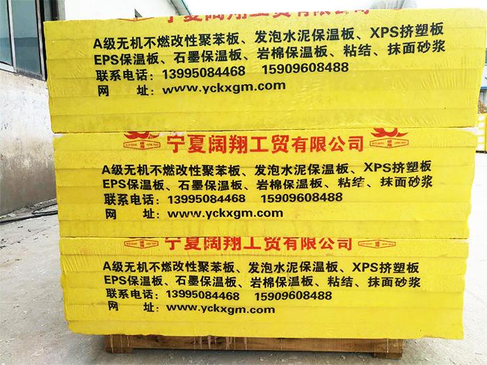 A级热固无机性聚苯保温板