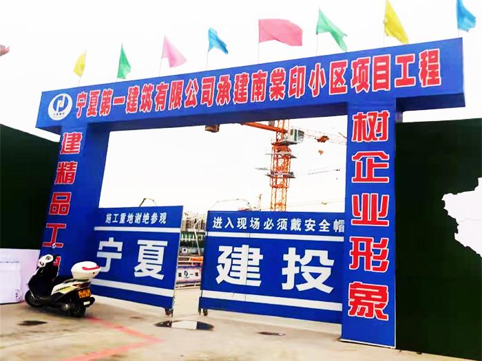 宁夏阔翔工贸有限公司与南棠印小区项目达成合作