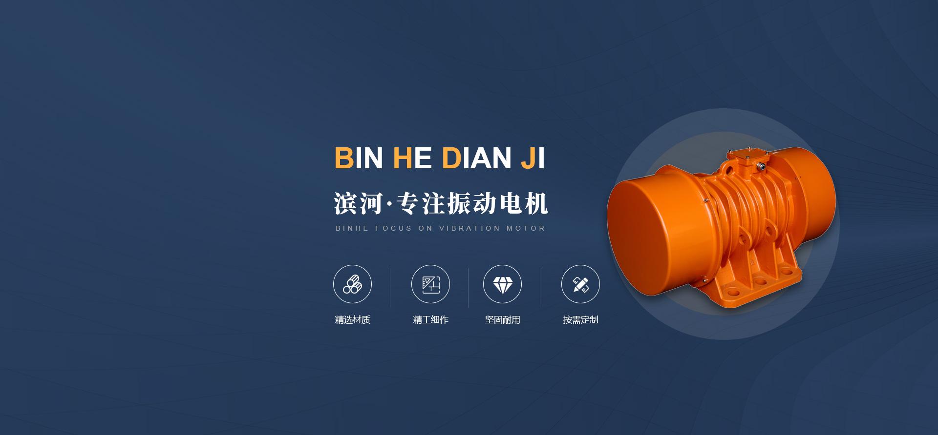 辽宁YBH振动电机