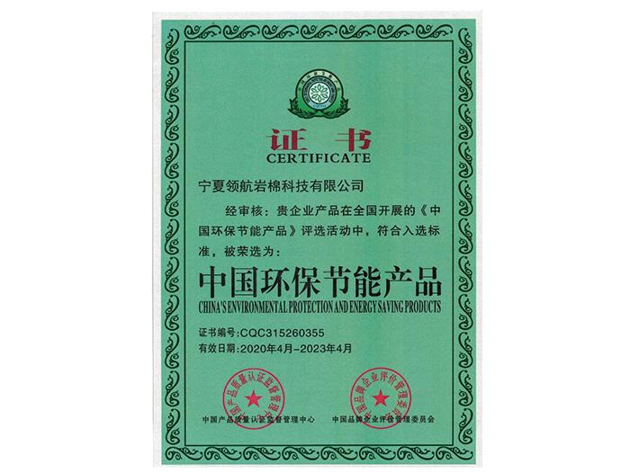中国环保节能产物证书