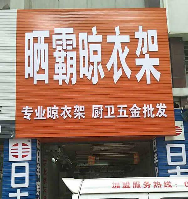 郑州智能晾衣架批发