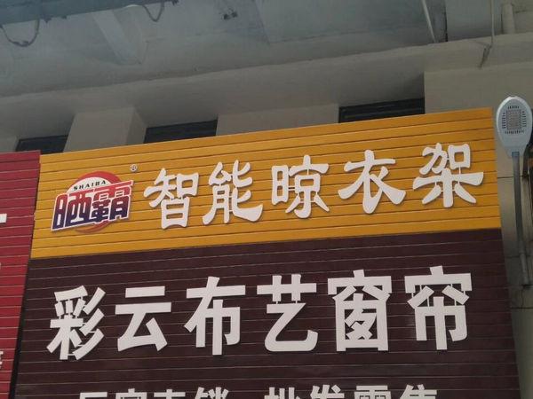 彩云布艺加盟店