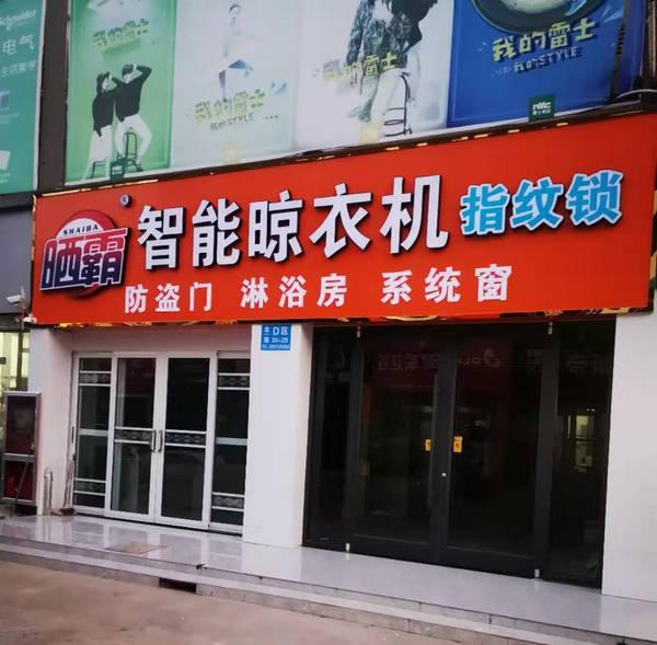 泗阳加盟店展示