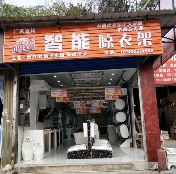 郑州手摇晾衣架加盟店