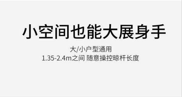 郑州智能晾衣架招商价格
