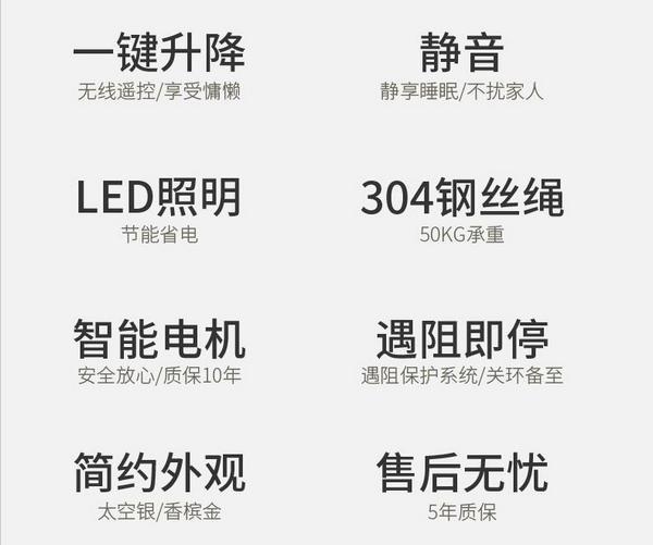 郑州智能晾衣架加盟价格