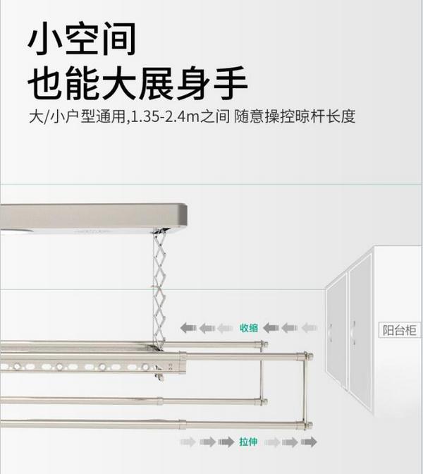 河南智能晾衣架公司