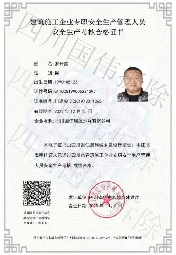 安全生产考核合格证书(三)