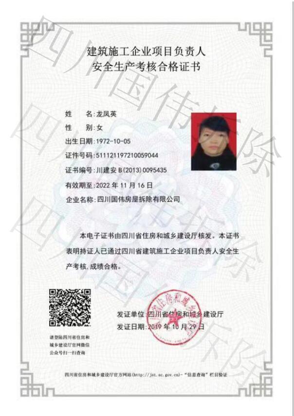 安全生产考核合格证书(二)