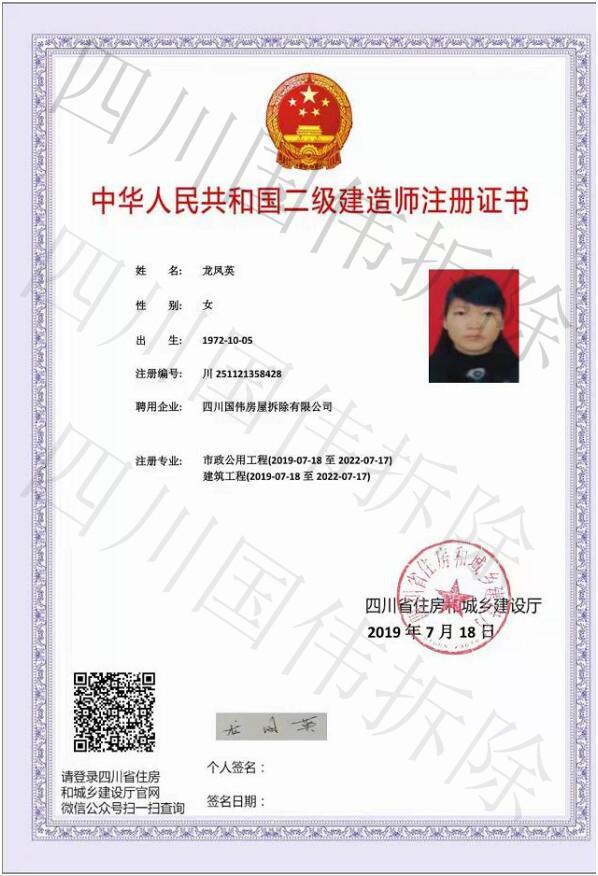 二级建造师注册证书(二)