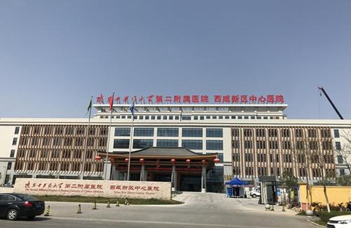 陕西中医药大学第二附属医院改造