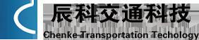 哈尔滨辰科交通科技有限公司