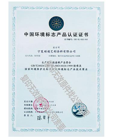 环境污标志证书