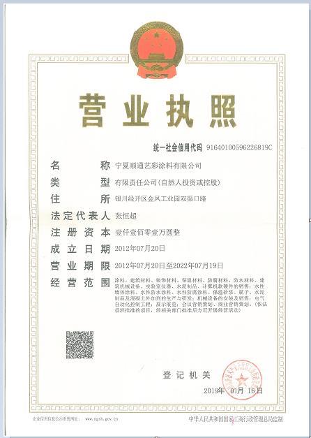睿彩商标注册证