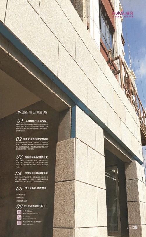银川一体板厂家 外墙外保温装饰一体化系统