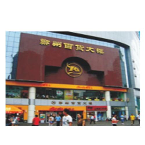 郑州百货大楼