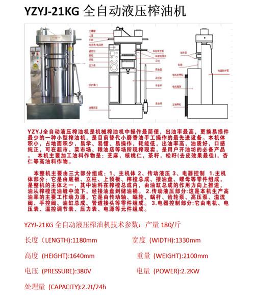 河南YZYJ-340(21KG)全自动液压榨油机