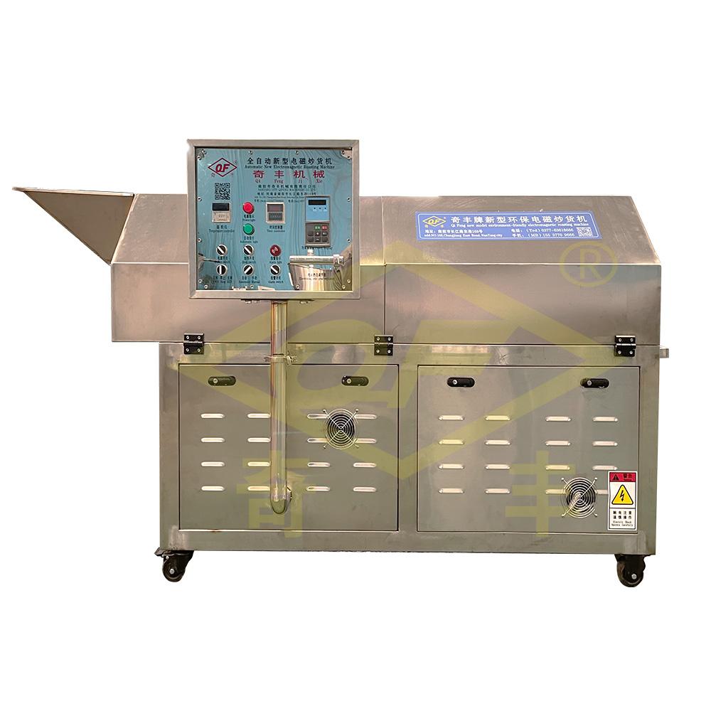 新型环保电磁炒货机 QCG--50