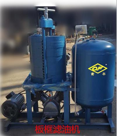 南阳奇丰机械-板框式滤油机