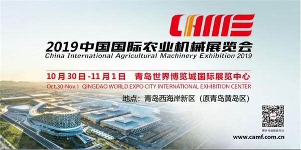 南阳市奇丰机械受邀参与2019中国国际农业机械展览
