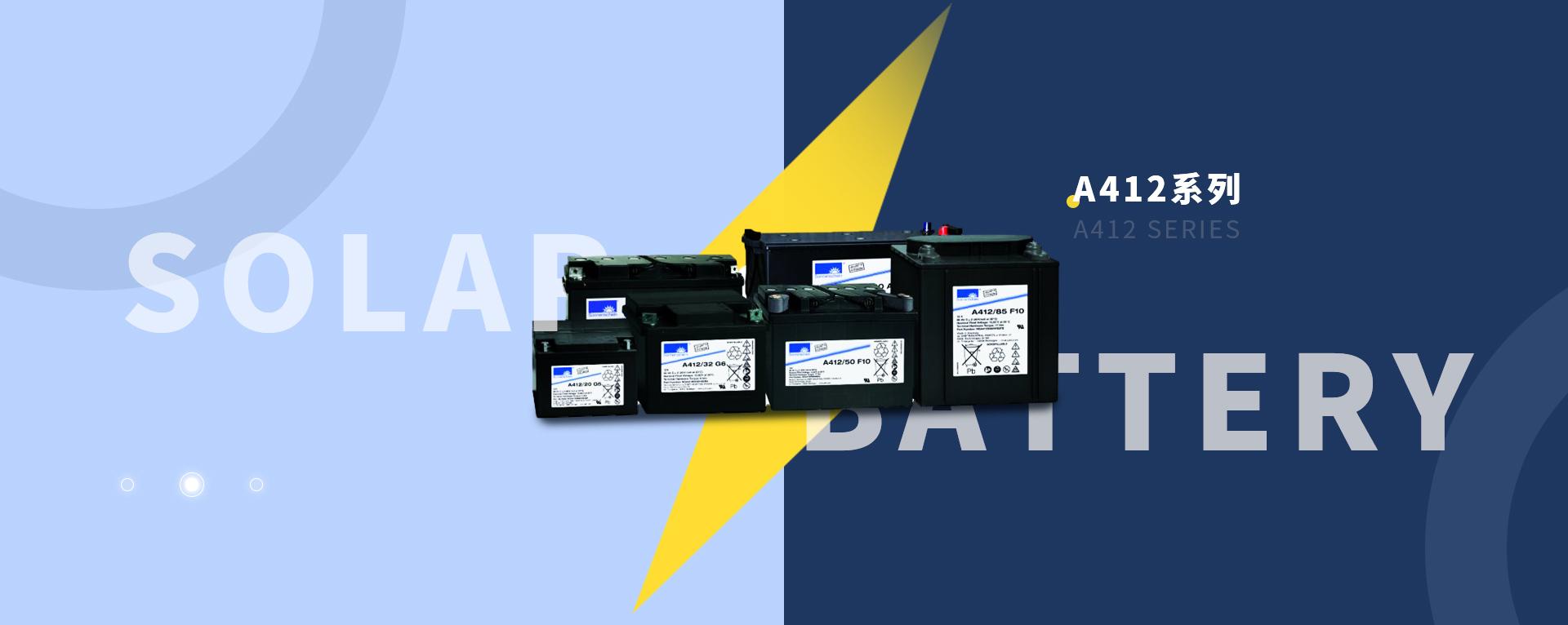 德国阳光A700电池