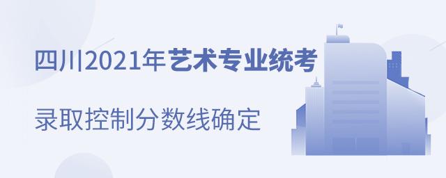 四川省2021年普通高校艺术体育类录取分数线确定