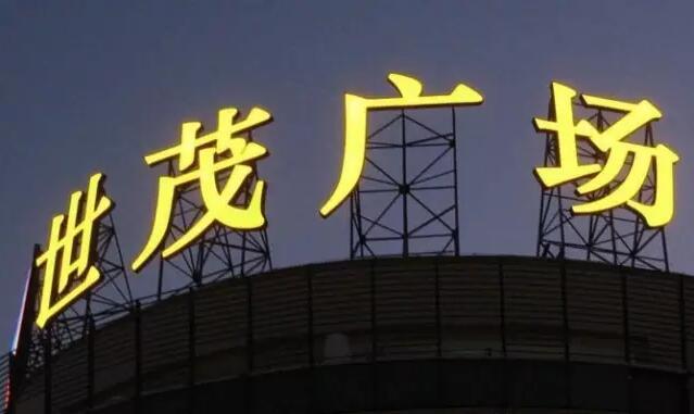 大型楼顶发光字是怎样制作的?
