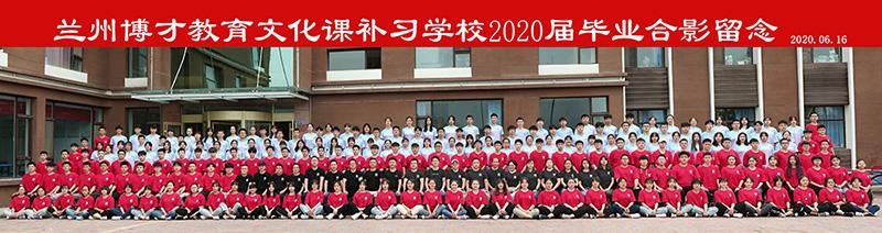 兰州博才教育文化课补习学校2020届毕业合影