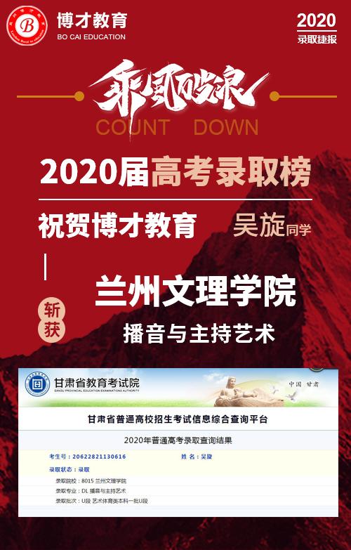吴旋-兰州文理学院
