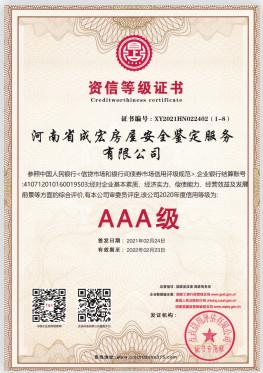 河南农业项目检测