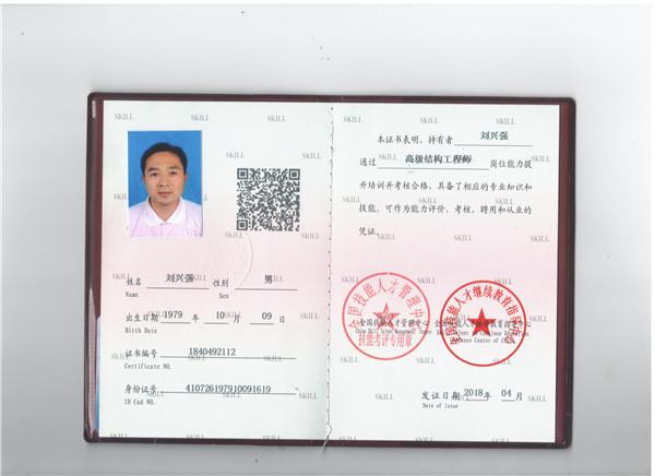 结构工程师刘兴强