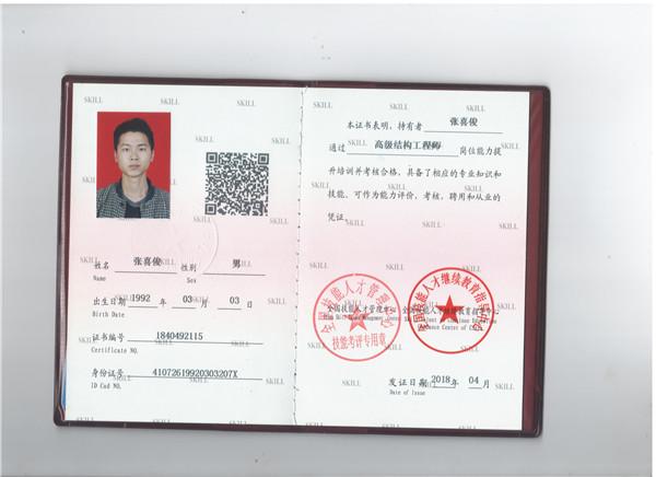 结构工程师张喜俊