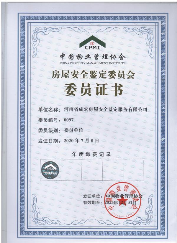 房屋安全鉴定委员会委员证书