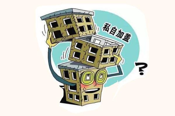 房屋加层怎么做才合格?房屋安 全鉴定机构告诉您