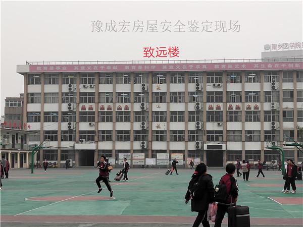 卫辉市高级中学鉴定现场