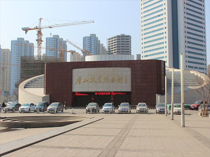 唐山抗震纪念馆工程案例