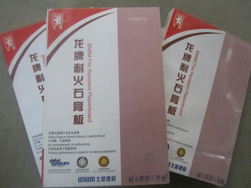 龙牌石膏板——石膏板行业领跑者,现在越来越多的宁夏人装修选择宁夏龙牌石膏板