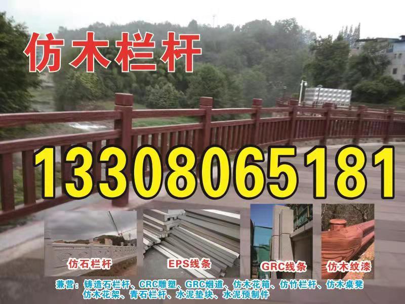 水泥仿木栏杆如何选?仿木栏杆定制,兴垒建筑来告诉你