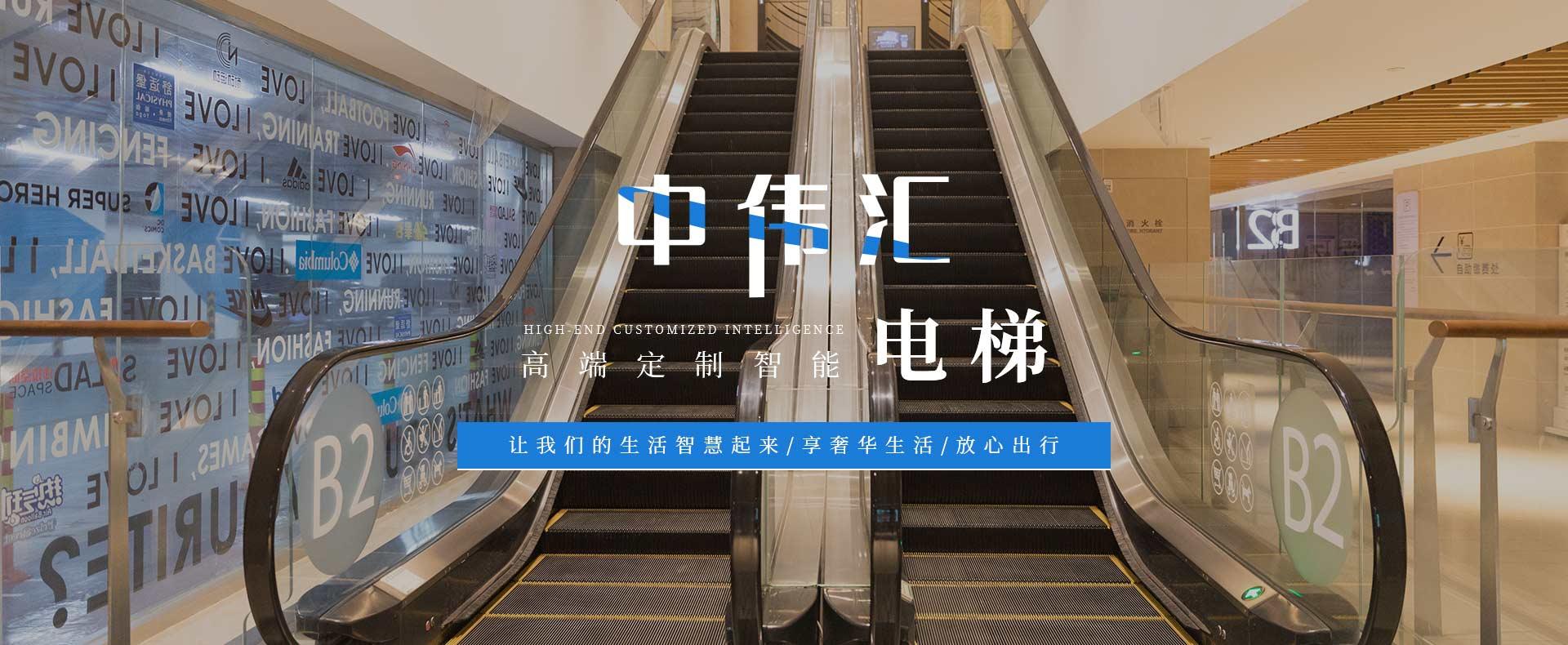 四川自动扶梯