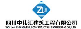 四川中伟汇建筑工程有限公司