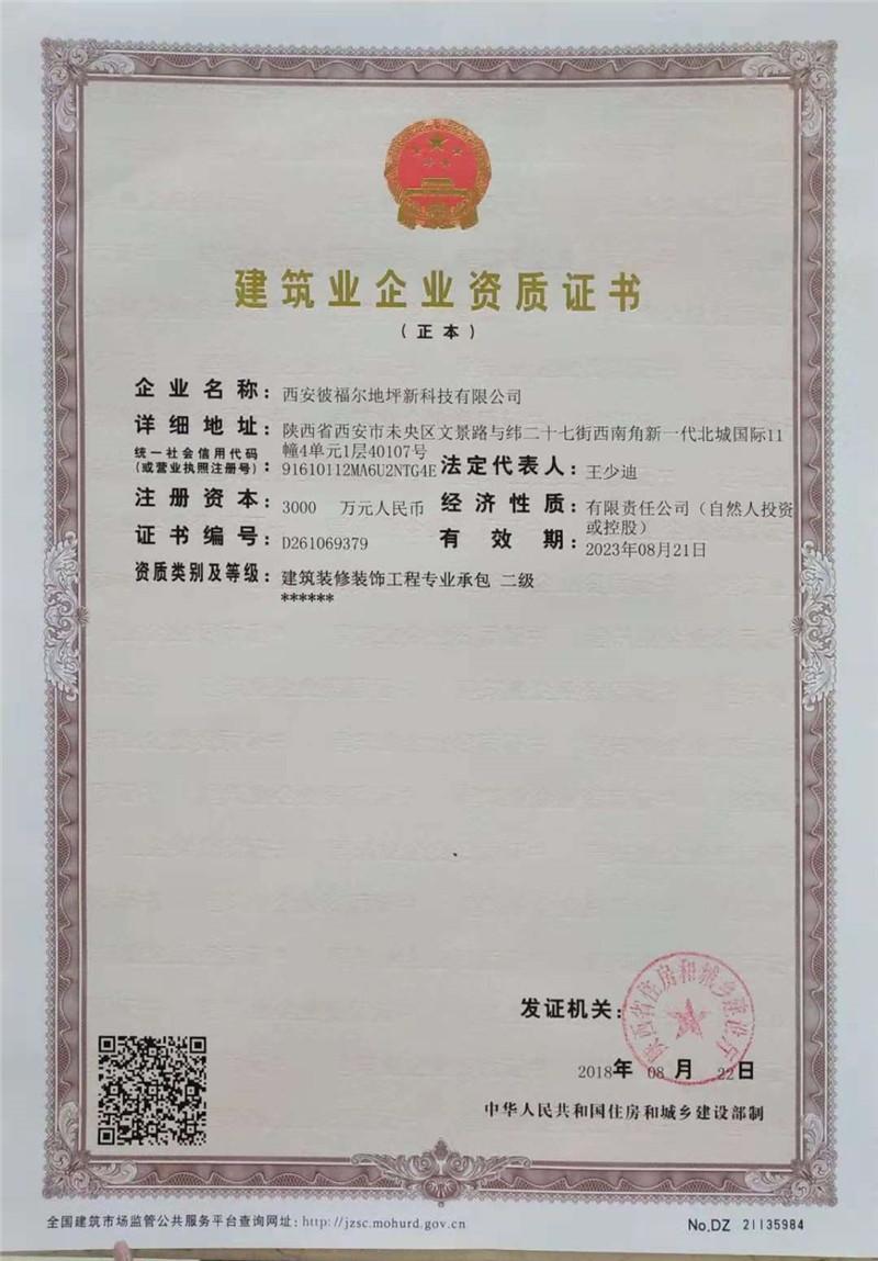 建筑业企业资质证书1