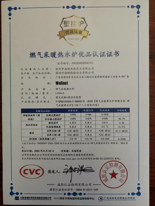 燃气采暖热水炉优品认证证书