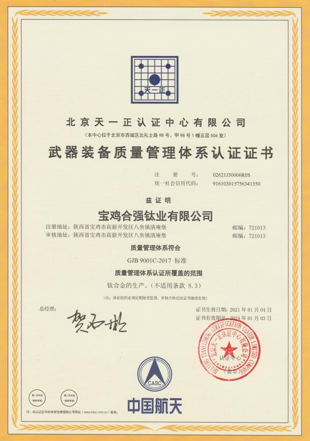 武器装备质量管理体系证书