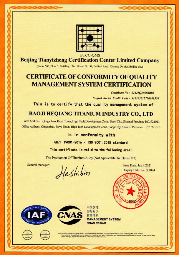 ISO 9001质量证书(英文版)