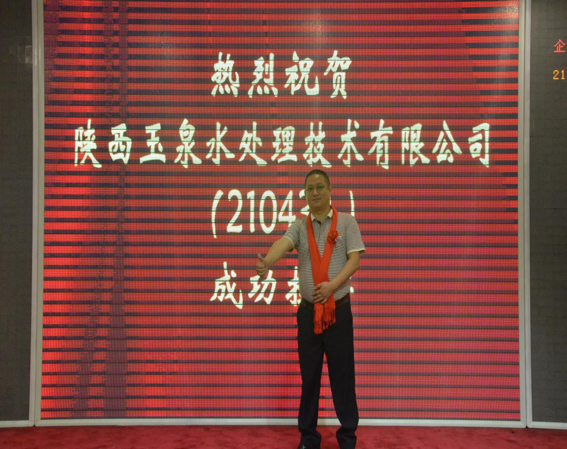 上海挂牌仪式顺利举行