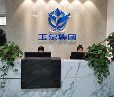 陕西玉泉水处理股份有限公司