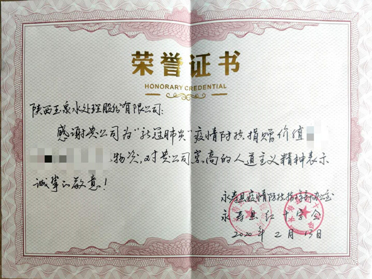 玉泉水处理荣誉证书--新冠捐款
