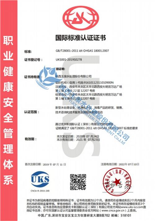 职业健康安全管理体系国际标准认证证书