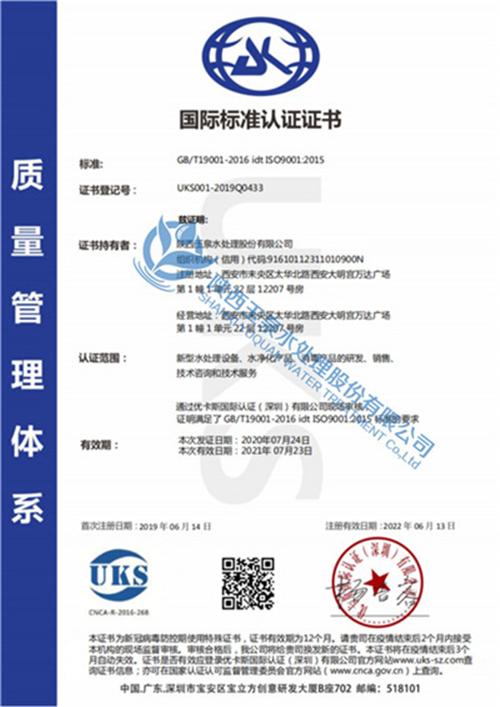ISO9001国际标准认证书